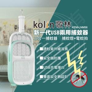 Koin歌林 新一代USB兩用捕蚊器 (KEM-LNM56)