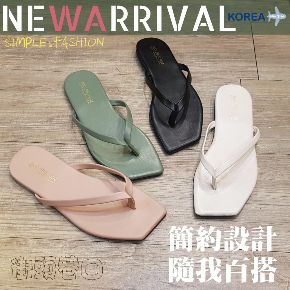平底夾拖鞋 來自韓國爆款隨我百搭春夏【街頭巷口 Street】