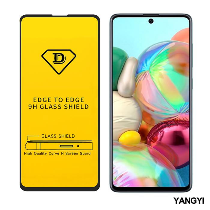 揚邑 》SAMSUNG Galaxy A71 / A71 5G 全膠滿版二次強化9H鋼化玻璃膜防爆保護貼-黑
