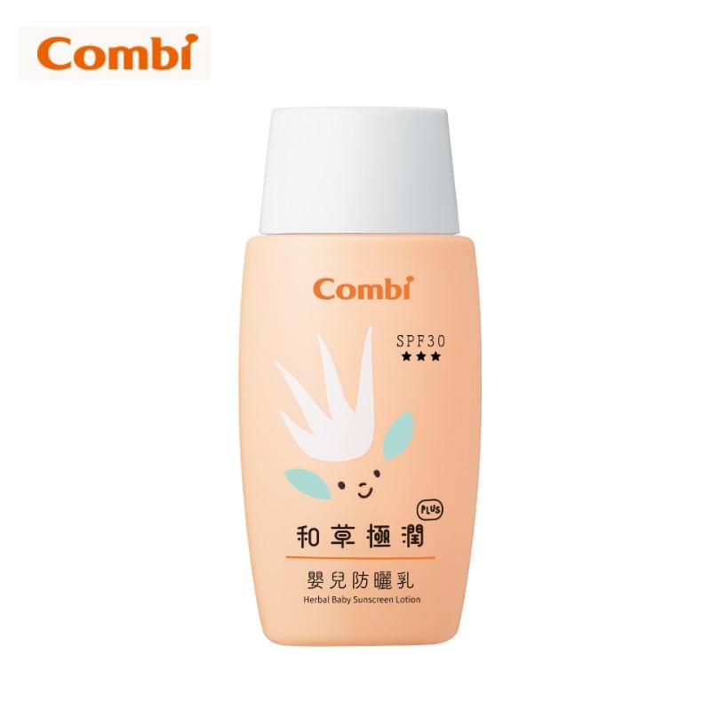 Combi康貝 和草極潤嬰兒防曬SPF30