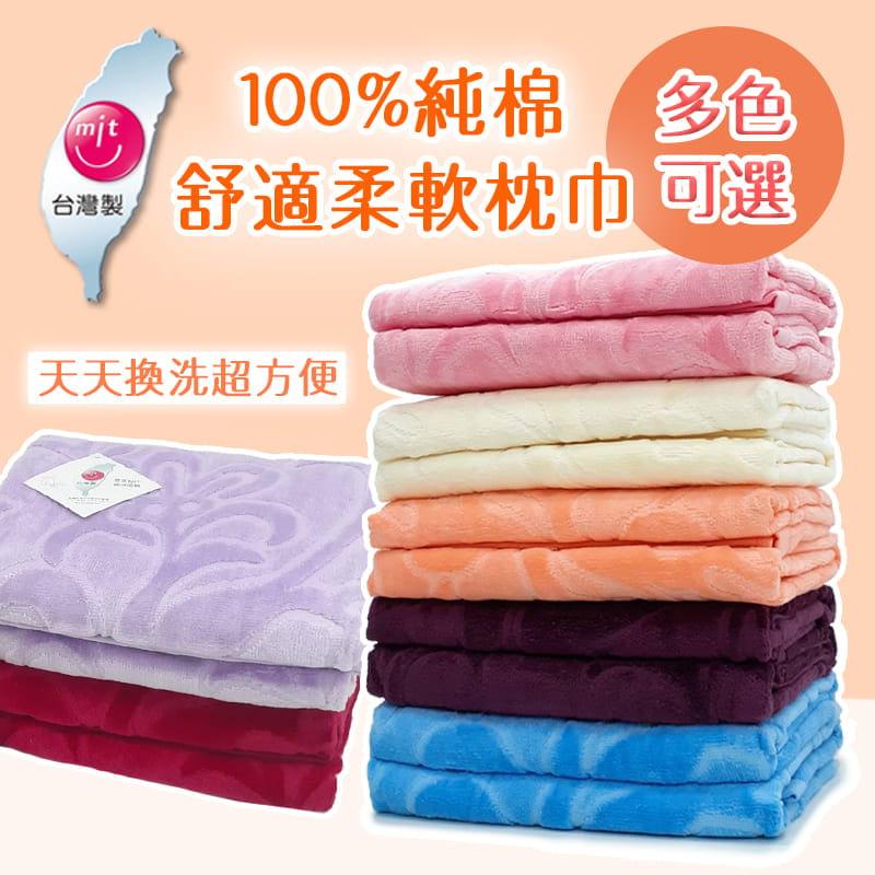 MIT立體壓紋純棉枕巾
