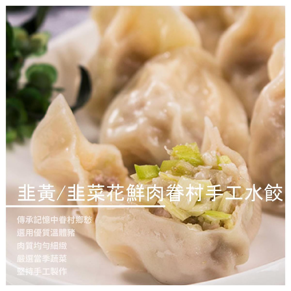 【阿琴の水餃】韭黃/韭菜花 鮮肉 眷村手工水餃