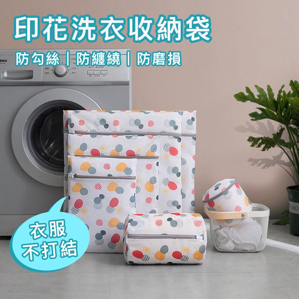 goshop 印花洗衣收納袋 洗衣袋 洗衣網 收納袋 洗衣收納袋 旅行收納袋 內衣袋