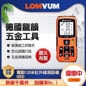 【LOMVUM】龍韻電動120米紅外線測距儀 5800