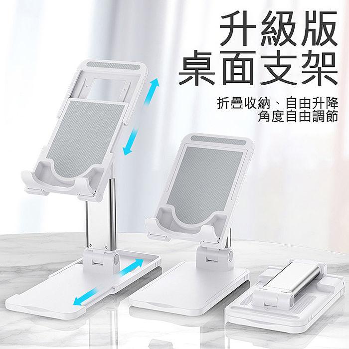 折疊升降桌面支架 懶人支架 手機/平板通用白色