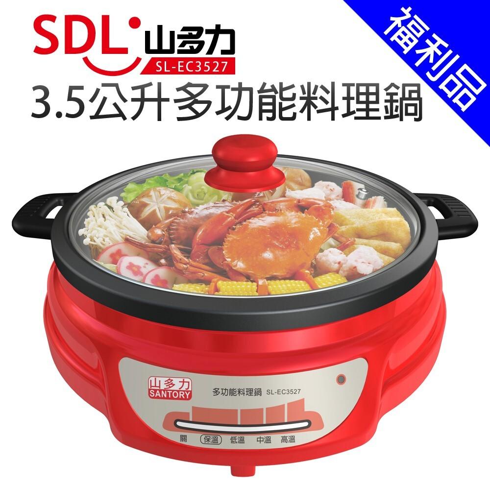 [福利品]sdl 山多力3.5l多功能料理鍋 (sl-ec3527)
