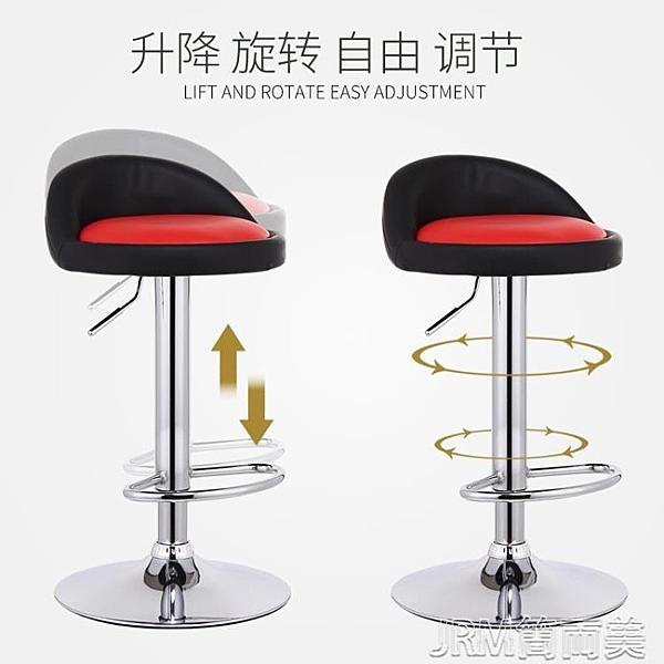 吧台椅歐式前台酒吧凳升降吧椅家用高腳椅子創意靠背吧凳時尚凳子 JRM簡而美YJT