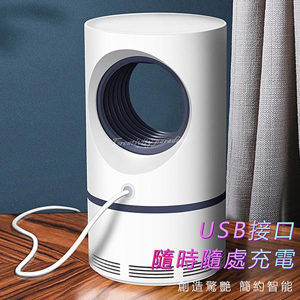 【紫外線滅蚊燈】小號 家用USB LED紫外線光催化吸入式捕蚊燈 捕蚊器