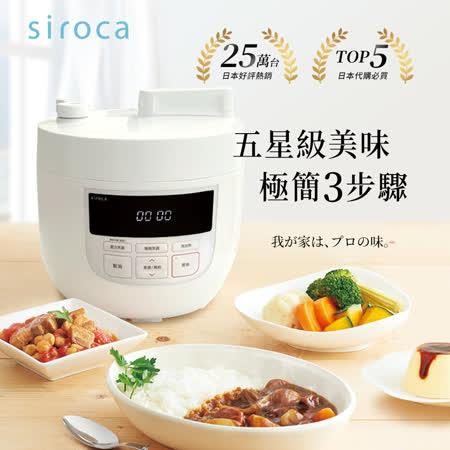 日本siroca 4L微電腦壓力鍋/萬用鍋(贈77道料理食譜) SP-4D1510-W