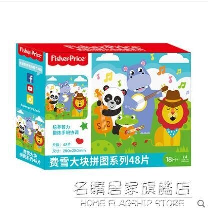 幼兒大塊拼圖系列 早教益智拼圖玩具紙質雙面拼圖玩具 卡洛琳 領券下定更優惠