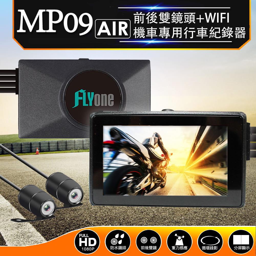 【送32G】MP09 AIR 前後雙鏡+WIFI 機車專用行車記錄器
