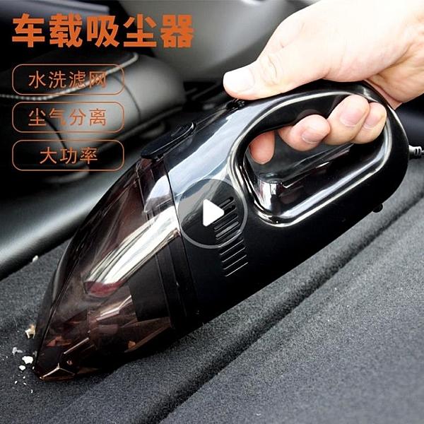 吸塵器 免運大功率汽車用手持便捷式迷你吸塵器12V強吸力小型車載 現貨快出
