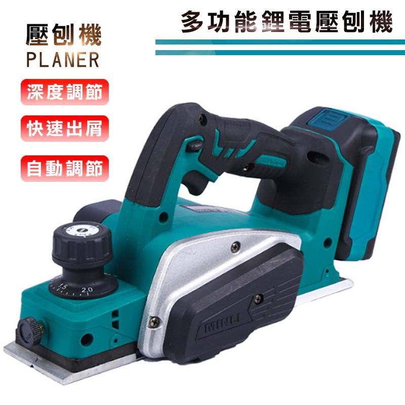 哈博 鋰電電刨 工業級 多功能 木工 便攜式 壓刨機 手提式 電動工具