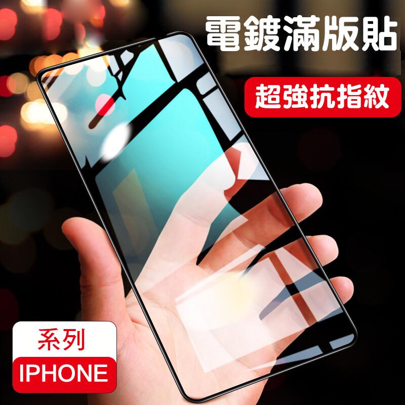 電鍍滿版保護貼 玻璃貼 iphone12 11 x xr x max iphone8 iphone7