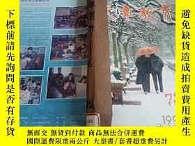二手書博民逛書店天津教育罕見1994年第1-6期 六期合訂本Y155713