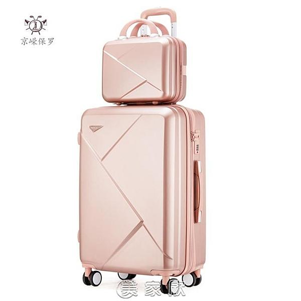 韓版行李箱女萬向輪ins小清新旅行拉桿箱24寸密碼皮箱子母箱 現貨快出