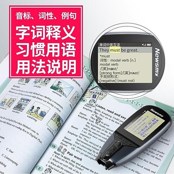 紐曼D15WiFi版掃描翻譯筆英語電子詞典辭典同步小學中學高中英語教材學生點讀筆英語 源治良品
