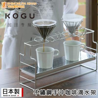 日本下村工業 日本製不鏽鋼手沖咖啡滴水架