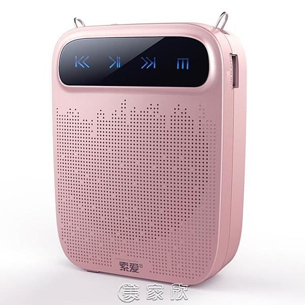 索愛 S-618SE擴音器教師專用小播放器導遊大喇叭蜜蜂耳麥腰掛講課老師專用 現貨快出
