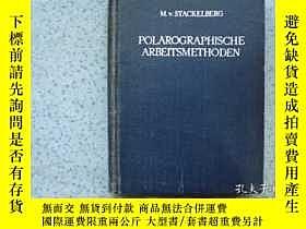 二手書博民逛書店《極譜分析方法》德文,見圖罕見(精裝478頁)Y12323
