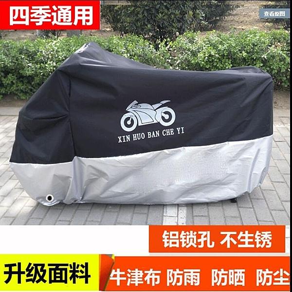 機車雨衣摩托車車罩車衣踏板電動車套遮雨罩機車防曬罩防雨罩加厚防塵通用 俏俏家居