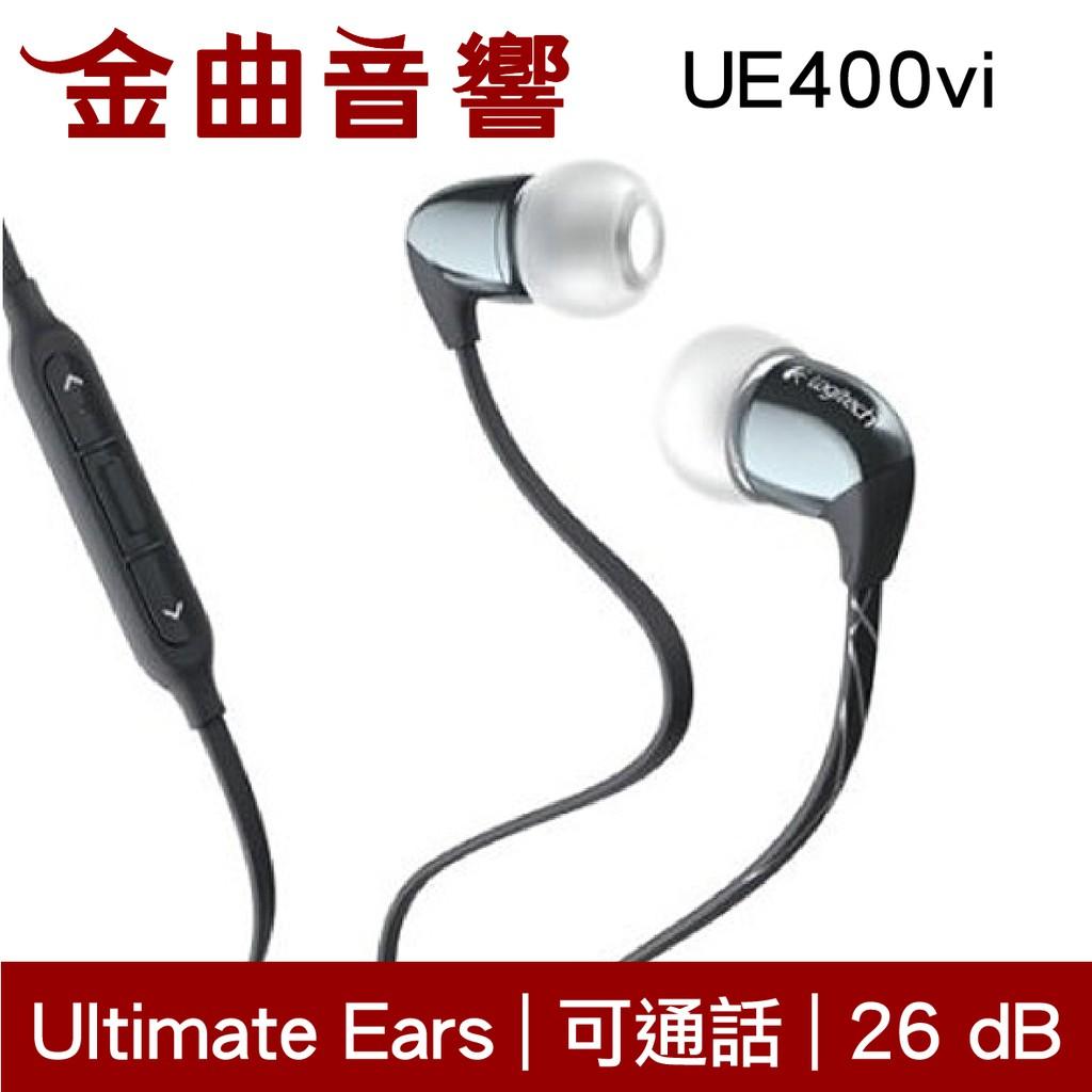 Ultimate Ears 羅技 UE400vi 隔音 可通話 UE 耳道式耳機 Apple適用 | 金曲音響