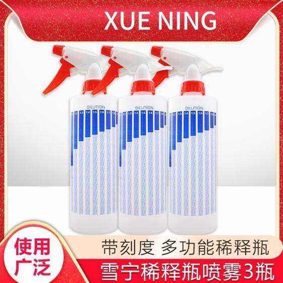 雪寧稀釋瓶噴霧瓶500ml有刻度家用塑料瓶小噴壺廚房洗潔精分裝瓶