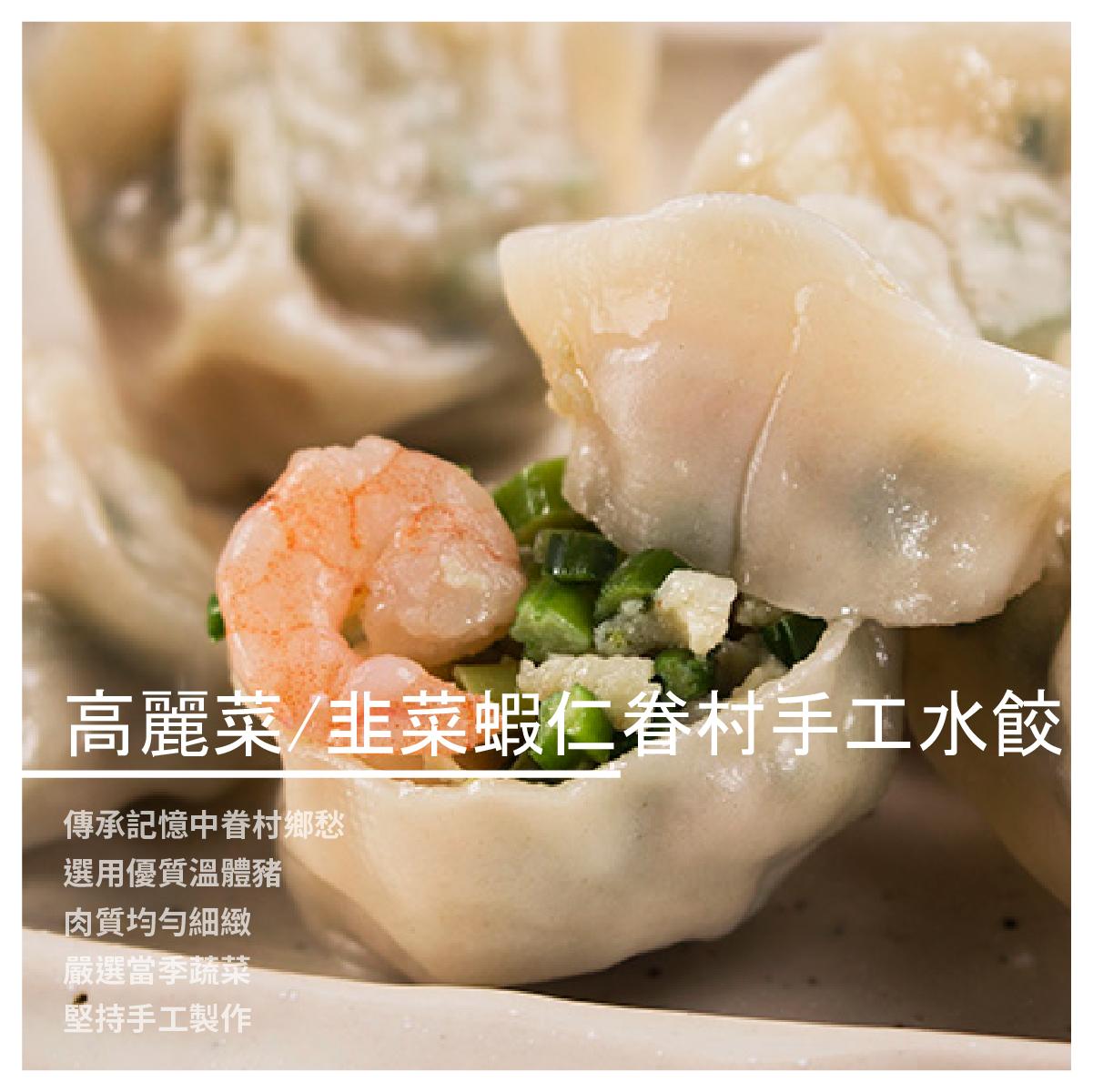 【阿琴の水餃】高麗菜/韭菜 蝦仁 眷村手工水餃