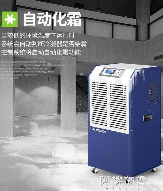 除濕機 百奧DCS1382E工業除濕機大功率抽濕機倉庫干燥機地下室家用除濕器 MKS 新年鉅惠 台灣現貨