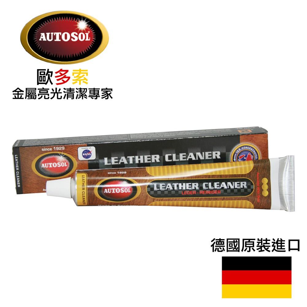 【德國AUTOSOL】皮革清潔劑-75ml