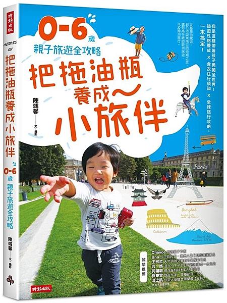 (二手書)把拖油瓶養成小旅伴:0-6歲親子旅遊全攻略