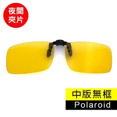 夜視偏光夾片 Polaroid 太陽眼鏡 【中板無框】防爆鏡片 防眩光 近視族專用 BSMI檢驗合格 超輕鏡片