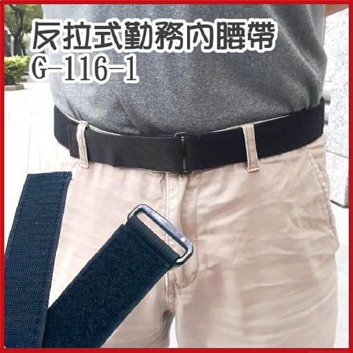 台灣製反拉式勤務內腰帶#G-116-1【AH05090】