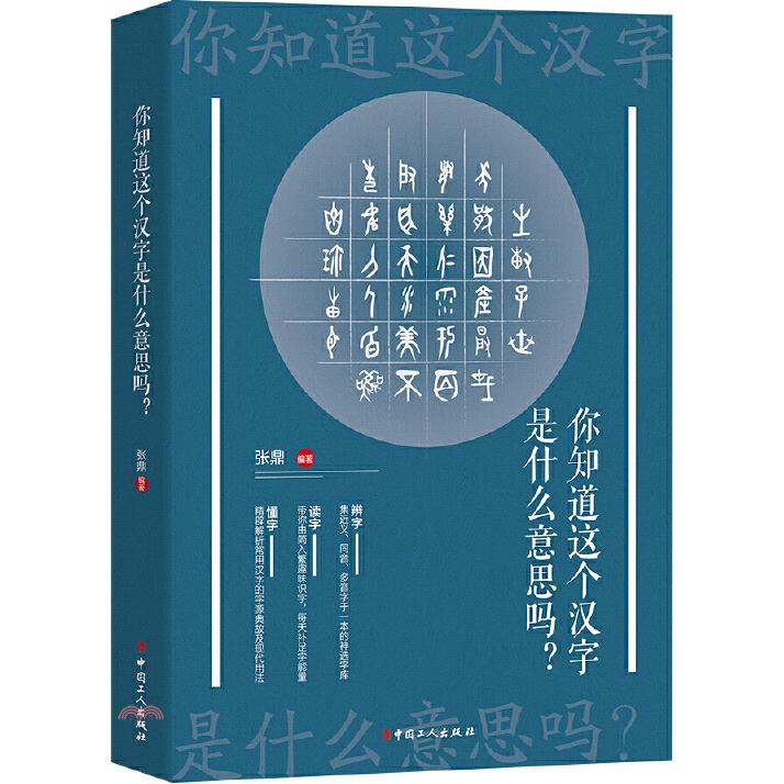 《中國工人出版社》你知道這個漢字是什麼意思嗎?(簡體書)[65折]