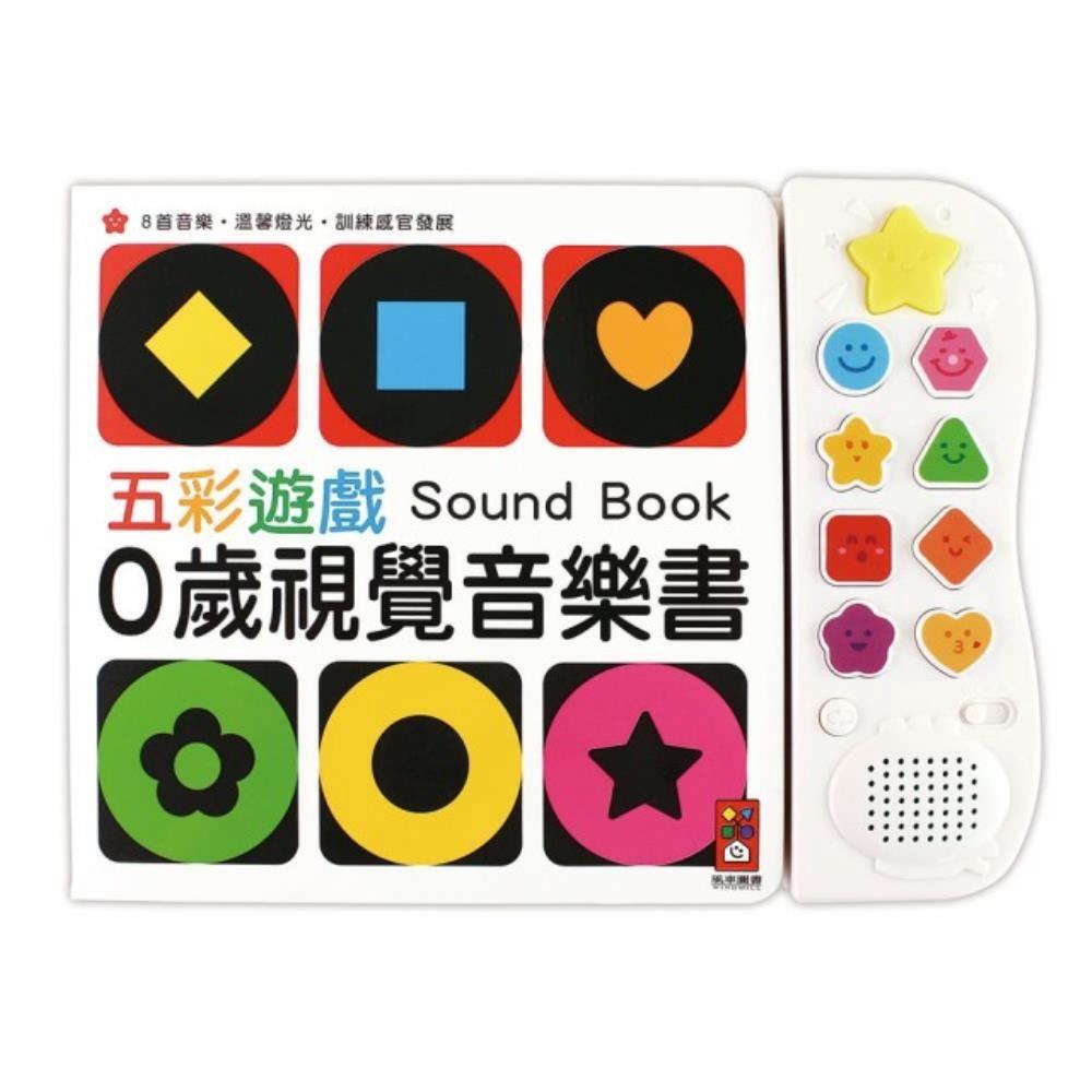 風車圖書 五彩遊戲(0歲視覺音樂書)