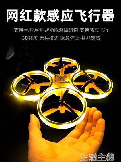 無人機抖音智慧手勢感應無人機手表飛機玩具遙控兒童ufo小學生飛行器男