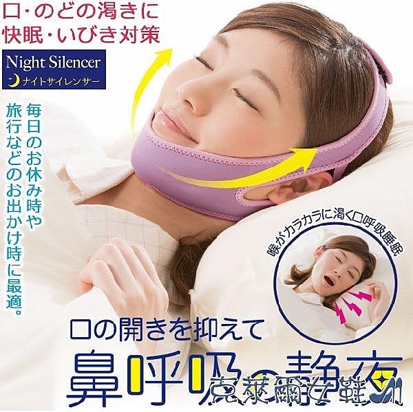 止鼾器 日本止鼾帶防張口睡覺神器下巴托帶打呼嚕口呼吸矯正器防打鼾繃帶 快速出貨