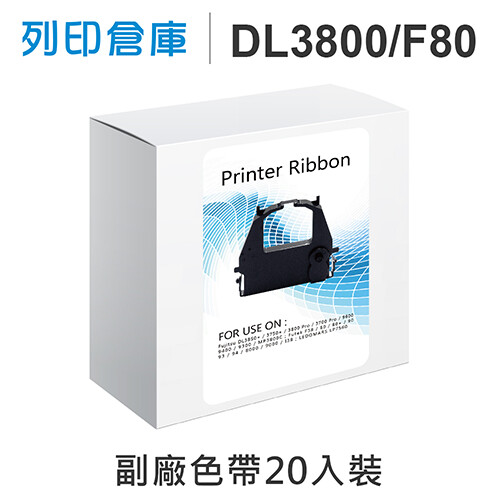 相容色帶for fujitsu dl3800 / f80 副廠黑色色帶超值組(20入)