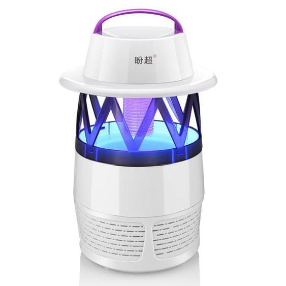 蚊器蚊燈家用室內捕蚊嬰兒孕婦驅蚊防蚊神器蚊子臥室商用無輻射靜音
