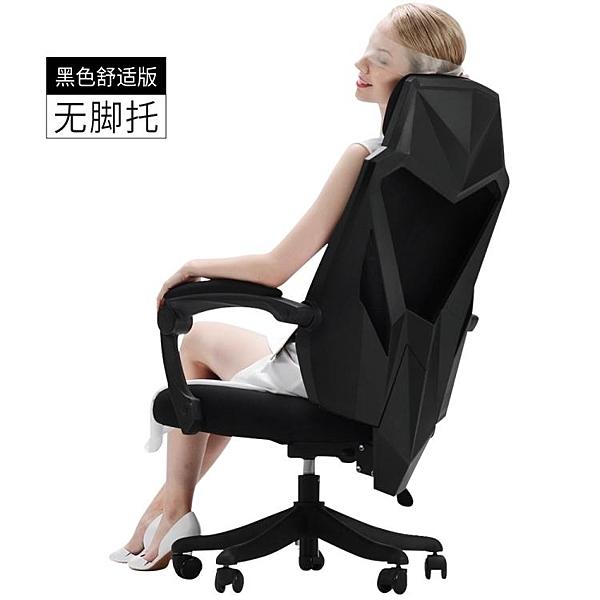 電腦椅 黑白調 電腦椅 遊戲椅電競椅 家用座椅轉椅椅子 人體工學椅辦公椅 源治良品