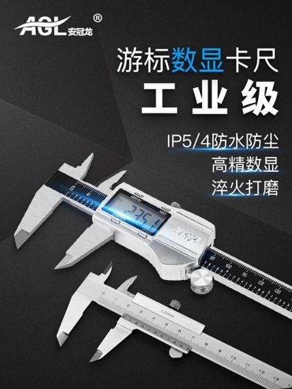 游標卡尺-游標卡尺高精度電子數顯卡尺家用小型油標0-150-200-300mm