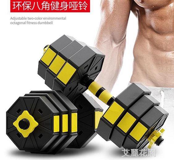 啞鈴男士健身家用20/30kg公斤一對可拆卸杠鈴練臂肌器材套裝
