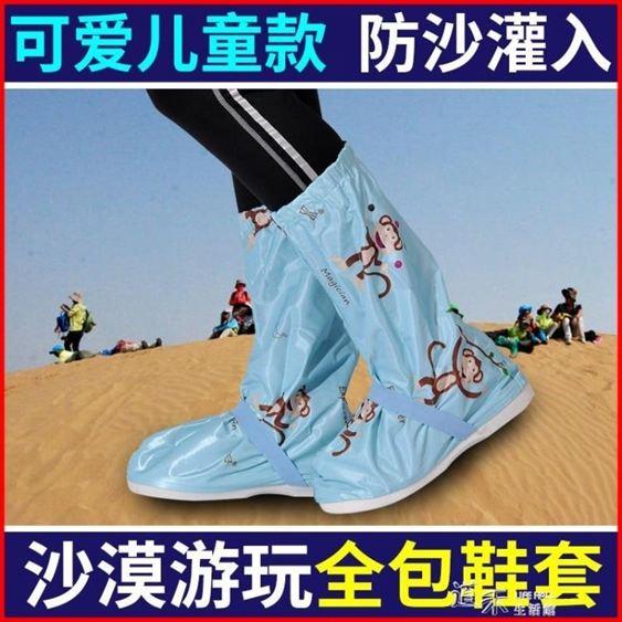 防雨鞋套防沙鞋套兒童戶外沙漠登山徒步全包雪套防水鞋腿套小孩男女兒童