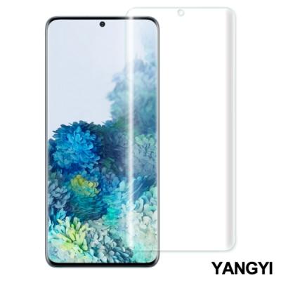 揚邑 Samsung Galaxy S20+/S20 Plus滿版軟膜曲面防爆抗刮保護貼