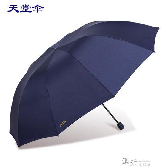 大號超大三人雨傘男女晴雨兩用加固折疊雙人黑膠防曬遮陽傘