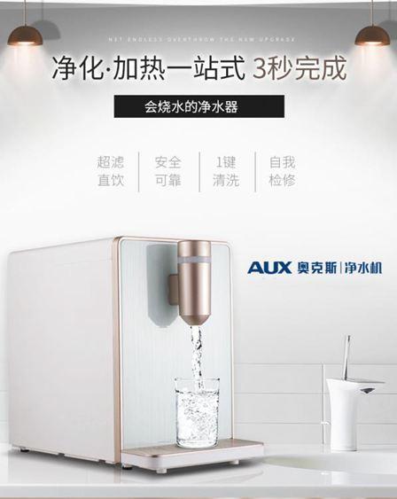 飲水機奧克斯凈水器臺面智慧自來水過濾加熱凈飲一體冷熱飲水機AU02
