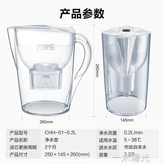 萬家樂凈水壺過濾水壺凈水器家用直飲自來水過濾器濾水杯CHH-01 一米陽光