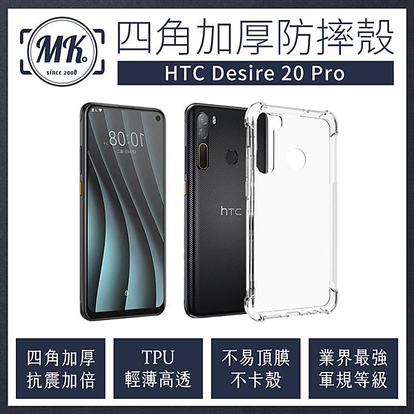 【MK馬克】HTC Desire 20 Pro 四角加厚軍規等級氣囊防摔殼 第四代氣墊空壓保護殼 手機殼 D20 pro