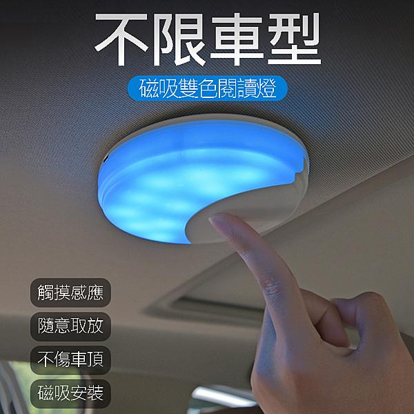 【雙色閱讀燈】汽車用吸頂燈 車載室內照明燈 藍光白光雙切換充電式LED燈