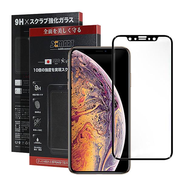 Xmart for iPhone XS Max 熱彎2.9D 10倍硬度滿版玻璃保護貼-黑